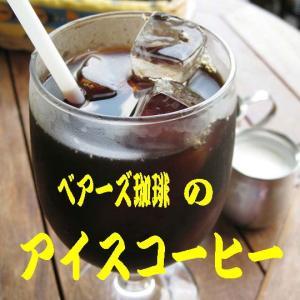 コーヒー専門店のアイスコーヒー 300g 3種類 90杯分 コーヒー豆お試し コーヒー豆業務用コーヒー|bearscoffee