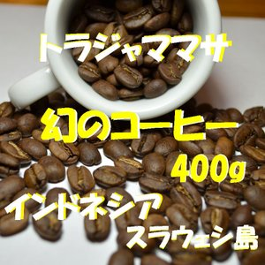 bears coffee コーヒー豆トラジャ 400g 高級...