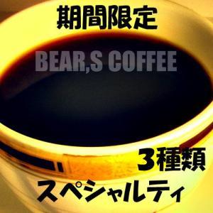 コーヒー豆お試し スペシャルティロースト 300g 3種類 コーヒー豆豆のまま コーヒー豆粉 お選び下さい 煎りたてコーヒー 人気の珈琲 送料無料コーヒー|bearscoffee