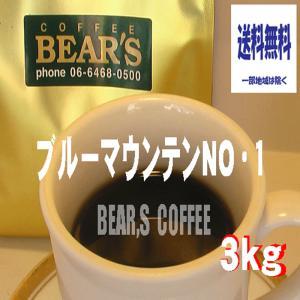 ★★★ブルーマウンテンNO.1★★★ カリブ海に浮かぶジャマイカ島で採れるコーヒーは、 世界中のコー...