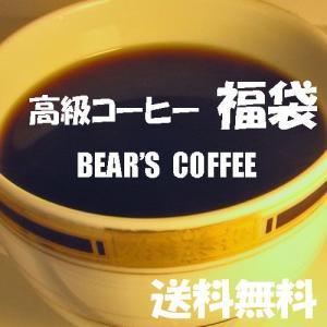 コーヒー豆お試し 極上コーヒーセット 4種類 1kg コーヒー豆ガテマラ コーヒー豆モカマタリ コーヒー豆ガヨマウンテン コーヒー豆ニカラグア |bearscoffee