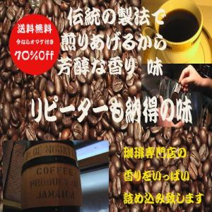 極上コーヒー 300g 3種類 コーヒー豆お試し コーヒー豆おまけ付き コーヒー豆豆のまま コーヒー豆粉 お選び下さい|bearscoffee