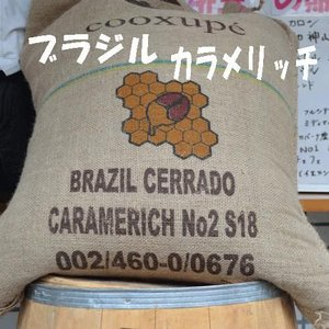 焦がし砂糖のような甘みが楽しめるコーヒー「ブラジル・カラメリッチ」  コーヒー豆自体が持つ本来の甘み...
