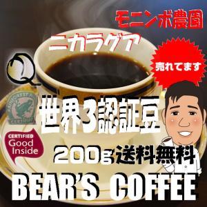 bears coffee コーヒー豆ニカラグア モニンボ農園 200g グルメコーヒー コーヒー豆人気 高品質コーヒー 人気に訳ありコーヒー|bearscoffee