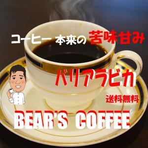 コーヒー豆バリアラビカ 200g サンプル珈琲 グルメコーヒー 人気に訳ありコーヒー  高品質コーヒー豆|bearscoffee