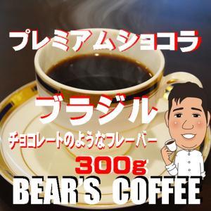 コーヒー豆ブラジル プレミアムショコラ 300g コーヒー豆送料無料 人気にコーヒー訳あり