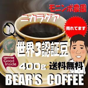 コーヒー豆ニカラグア モニンボ農園 400g グルメコーヒー Qグレードコーヒー豆 人気に訳有りコー...