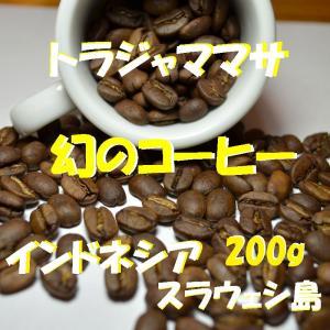 『世界のグルメコーヒートラジャ』 グルメが認めた芳醇な香り、深いコク、甘味とのバランスがすばらしく良...