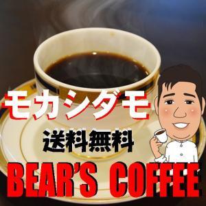 ★★★★★モカ(エチオピア)★★★★★ アフリカ北東部にあるエチオピアはコーヒー発祥の地と言われてい...