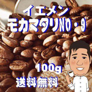 bears coffee コーヒー豆モカマタリ 100g コーヒー豆送料無料 サンプル珈琲豆 人気に...