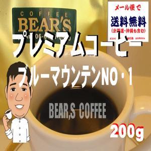 bearscoffee コーヒーブルーマウンテンNO.1 2...