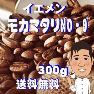 コーヒー豆モカマタリ 300g プレミアムコーヒー コーヒー豆送料無料 人気に訳ありコーヒー