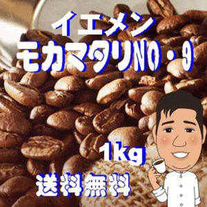 コーヒー豆モカマタリNO.9 (イエメン) 1kg  コーヒー送料無料  人気のコーヒー豆 煎りたてコーヒー