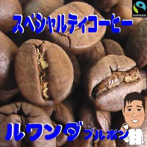 bears coffee コーヒー豆ルワンダ ブルボン 3kg コーヒー半額 激安コーヒー  高品質コーヒー|bearscoffee