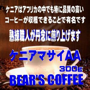 bears coffee コーヒー豆ケニア マサイAA 300g プレミアムコーヒー 送料無料コーヒー 激安コーヒー|bearscoffee