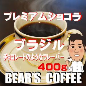 コーヒー豆ブラジル ショコラ 400g 人気に訳ありコーヒー豆 プレミアムショコラ