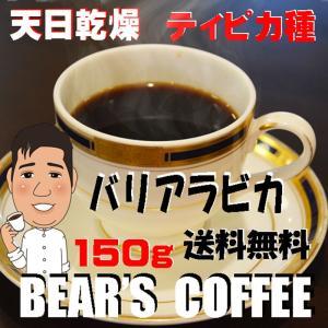 bears coffee コーヒー豆バリ 150g 送料無料 サンプル珈琲 グルメコーヒー 高品質コーヒー豆|bearscoffee