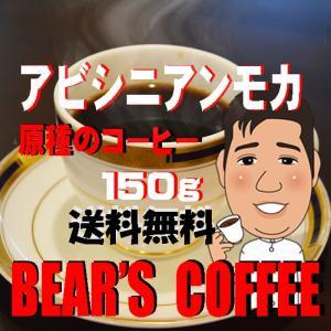 コーヒー豆モカ 150g 原生種アビシニアンモカ ワイルドコーヒー 人気に訳ありコーヒー