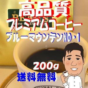 コーヒーブルーマウンテンNO.1 200g 人気に訳ありコー...