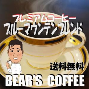 コーヒー豆ブルーマウンテンブレンド 200g プレミアムコーヒー 人気に訳ありコーヒー コーヒー豆送...
