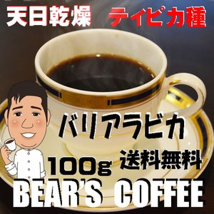 コーヒー豆バリアラビカ 100g サンプルコーヒー グルメコーヒー 人気に訳ありコーヒー|bearscoffee