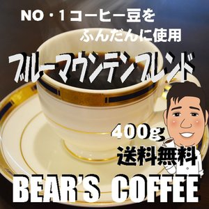ブルーマウンテンブレンド(プレミアムコーヒー)  このコーヒーでしか味わえないコク・後味の余韻を堪能...