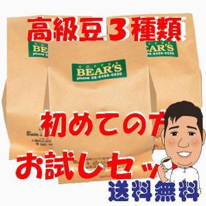 初めての方お試しセット コーヒー豆お試し 3種類 100g 3袋 コーヒー豆グアテマラ コーヒー豆キリマンジャロ コーヒー豆マンデリン 送料無料コーヒー|bearscoffee