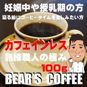 bearscoffee コーヒー豆デカフェ カフェインレスコーヒー 100g 送料無料コ―ヒ豆 人気...