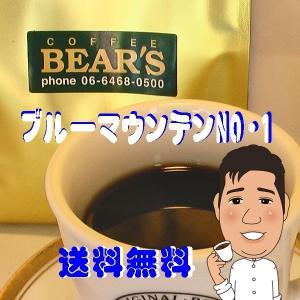 コーヒー豆ブルーマウンテンNO.1 100g サンプルコーヒー プレミアムコーヒー 人気に訳ありコー...