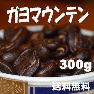 ★★★★★ガヨマウンテン★★★★★(インドネシア) このコーヒー豆の農園は、ガヨ高地にあります、 昼...
