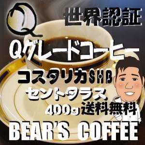 bears coffee コーヒー豆コタリカ セントタラス 400g Qグレード珈琲豆  |bearscoffee
