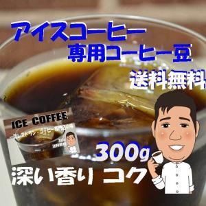 ★★★★★深煎りの甘味を堪能できるアイスコーヒー★★★★★ 上質のコーヒーだけでブレンドされた、アイ...