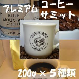 bears coffee プレミアムコーヒーサミット 200g×5種類 コ―ヒー訳あり人気 コーヒー送料無料|bearscoffee