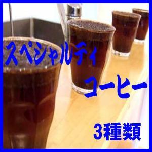 コーヒー豆お試し スペシャルティコーヒー 3種類  300g 3袋 コーヒー豆豆のまま コーヒー豆粉 お選び下さい|bearscoffee