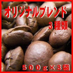 コーヒー豆お試し オリジナルブレンド 3種類セット 500g 3種類 マイルドブレンド マンデリンブレンド モカブレンド コーヒー豆豆のまま 高級コーヒー送料無料|bearscoffee