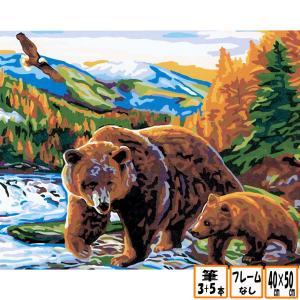 数字塗り絵 セット 絵の具付き フレーム無し 熊 bear かっこいい 可愛い インテリア 絵画 ジ...