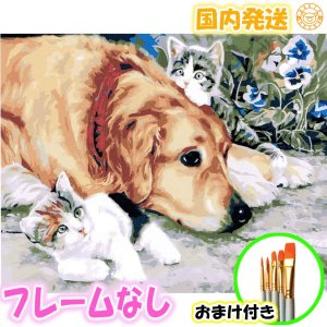 数字塗り絵 セット 絵の具付き フレーム無し 犬 猫 可愛いインテリア 絵画 ジグソーパズル 大人の...