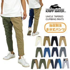 KRIFF MAYER クリフメイヤー アンクル テーパードクライミングパンツ 別注モデル 8分丈1...