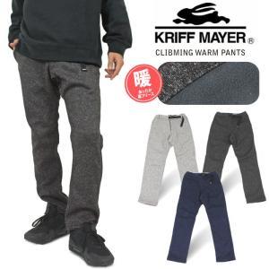 KRIFF MAYER クリフメイヤー メンズ すっきり暖クライミングパンツ ニットフリース クライ...