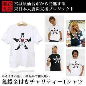 ◆東日本大震災復興支援 チャリティーTシャツ 2011年3月11日に発生しました東北地方太平洋沖地震...