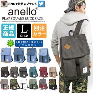 anello アネロ リュックサック Lサイズ フラップスクエア デイパック バックパック メンズ ...