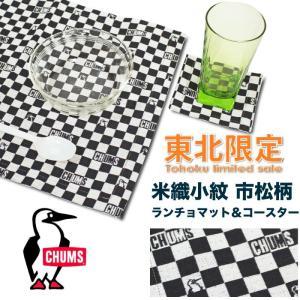 ■コメント 東北地方限定シリーズより、山形県米沢市で生産された米沢織の『米織小紋』を使用した ランチ...