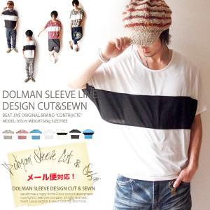 Tシャツ メンズ ビッグシルエット Tシャツ ワイドシルエット ドルマン バイカラー ツートン|beatjive801