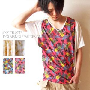 送料無料 メール便 Tシャツ メンズ ビッグT ドルマンスリーブ バイカラー ツートン ポケットT|beatjive801
