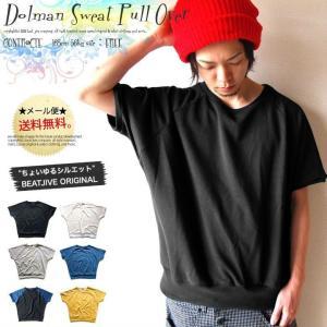 Tシャツ メンズ 半袖 おしゃれ 無地 スエット スウェット 大きい 黒 白 ブラック ビッグTシャツ 春 夏 beatjive801