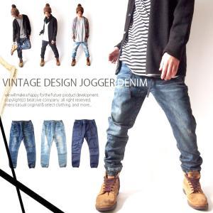 ジョガーパンツ メンズ ボトムス パンツ メンズ デニムパン...