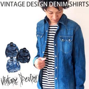 メール便 デニムシャツ メンズ ウエスタンシャツ ジーンズ 長袖シャツ カジュアルシャツ USED加工 古着加工 デニム beatjive801