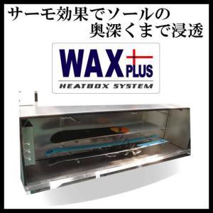 [WAX PLUS] [ワックスプラス] [滑走性&持続性がアップ]4000円+税|beatnuts