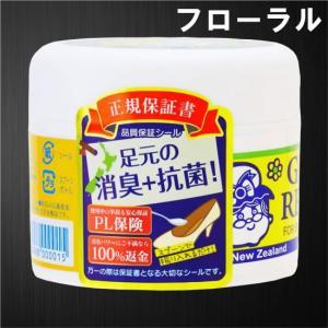グランズレメディ フローラル 容量50g 天然成分の強力除菌消臭剤 正規販売店|beatnuts