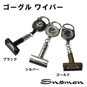 SNOMAN HYPER GEARS SM-13P ゴーグルワイパー タッチペンタイプ スノーマン|beatnuts